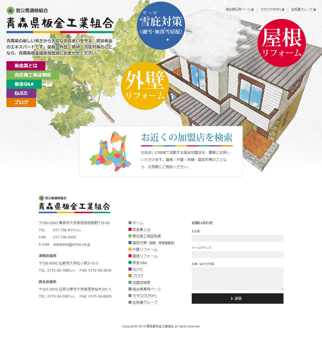 青森県板金工業組合 様 ホームページ