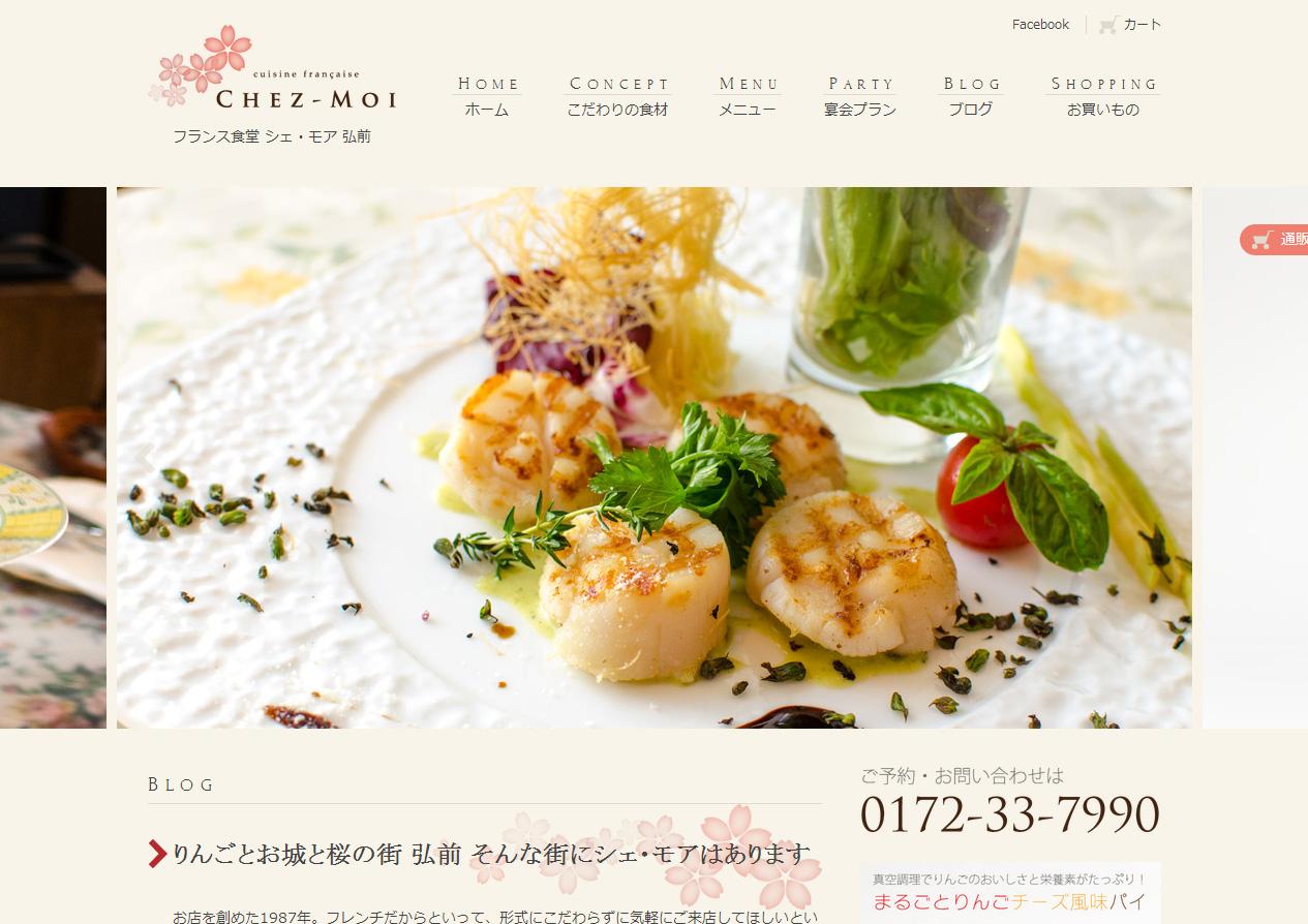 フランス食堂 シェ・モア 弘前 様 ホームページ
