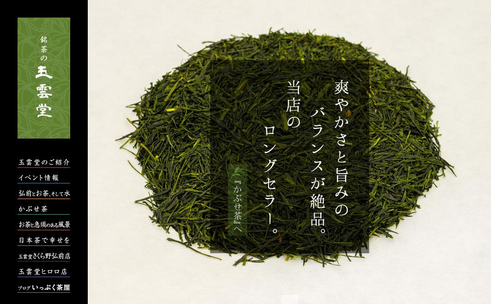 銘茶の玉雲堂 様 ホームページ