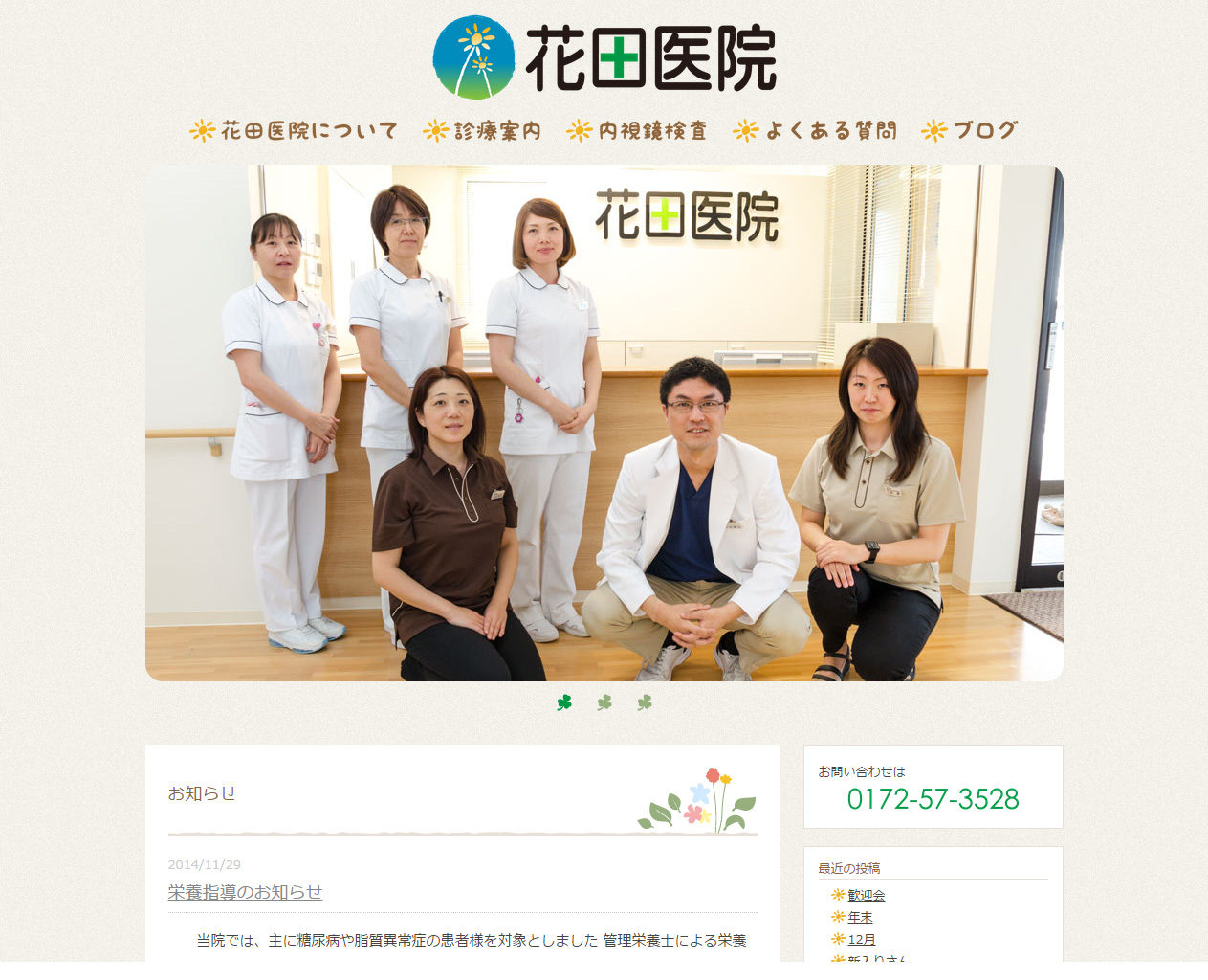花田医院 様 ホームページ