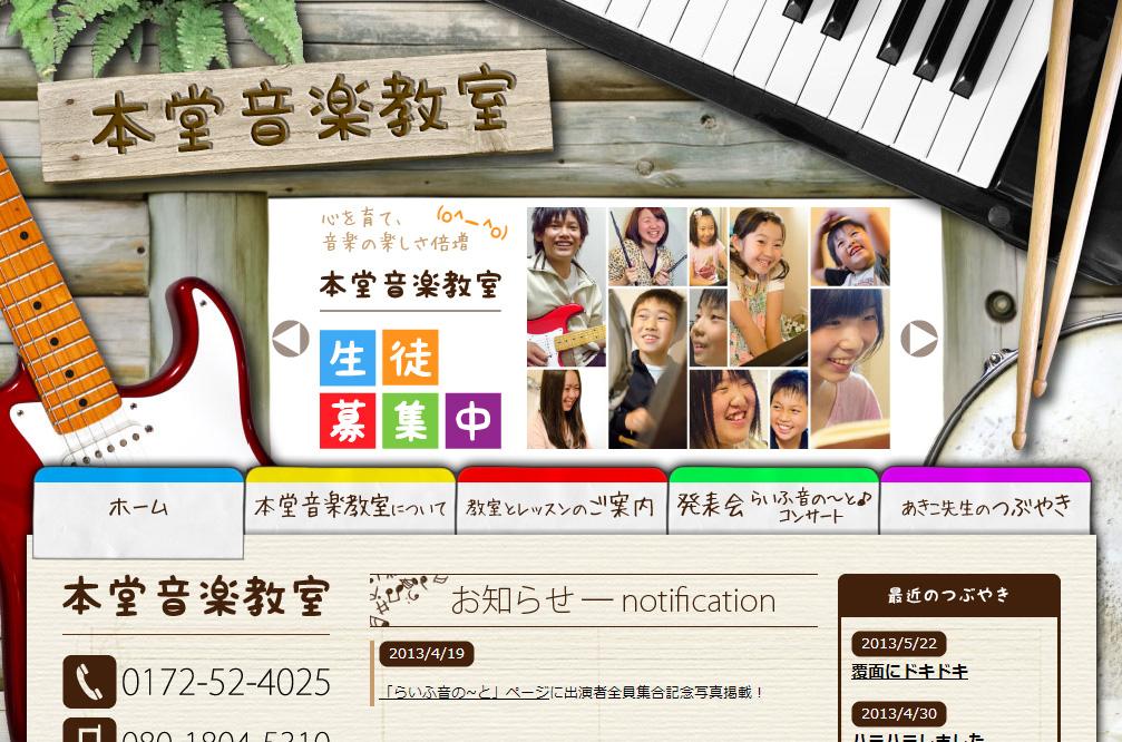 本堂音楽教室 様 ホームページ
