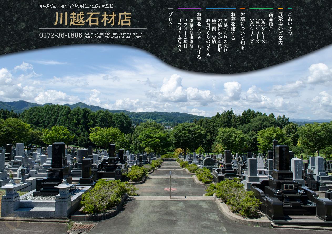 川越石材店 様 ホームページ