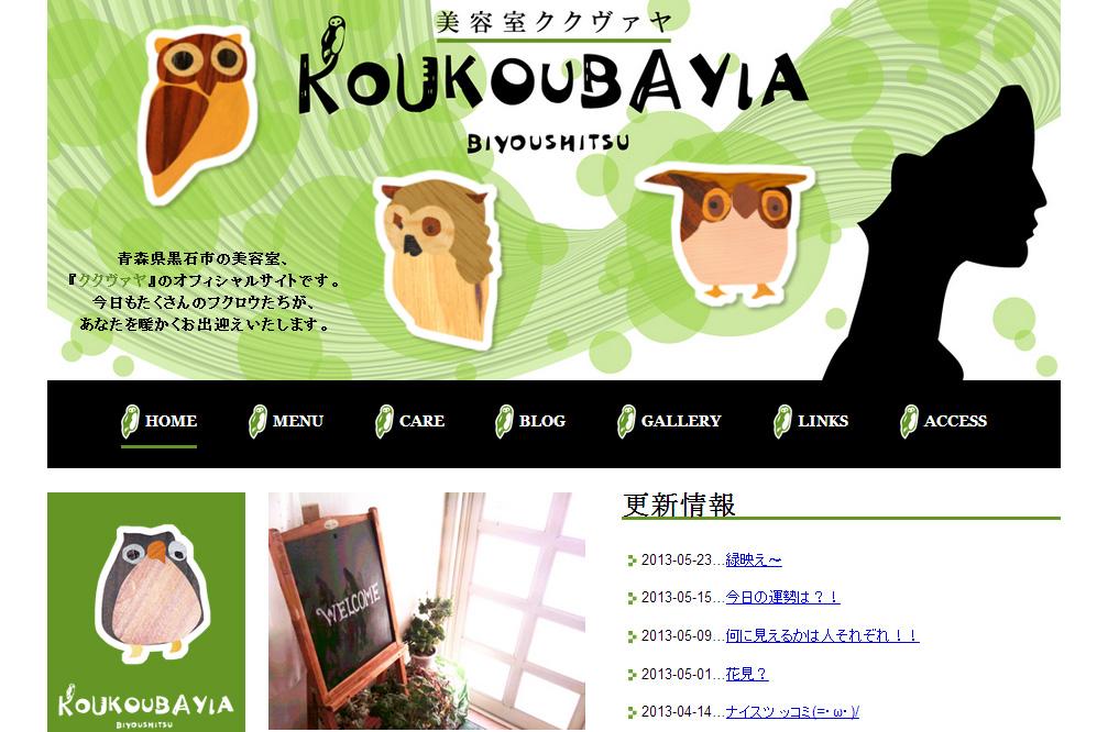 KOUKOUBAYIA/美容室ククヴァヤ 様 ホームページ