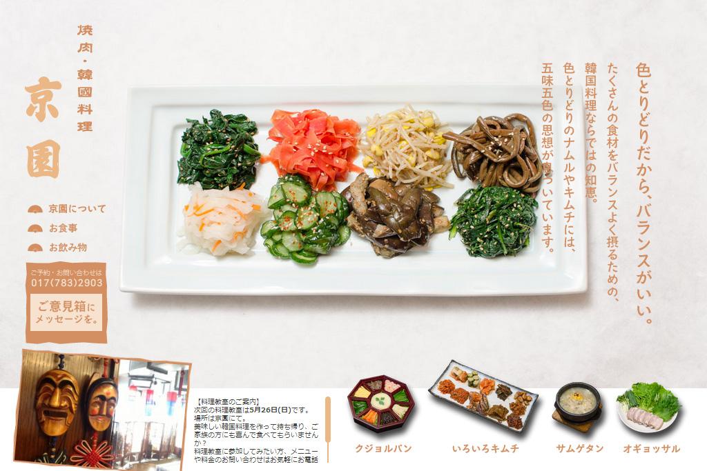 韓国家庭料理 京園 様 ホームページ