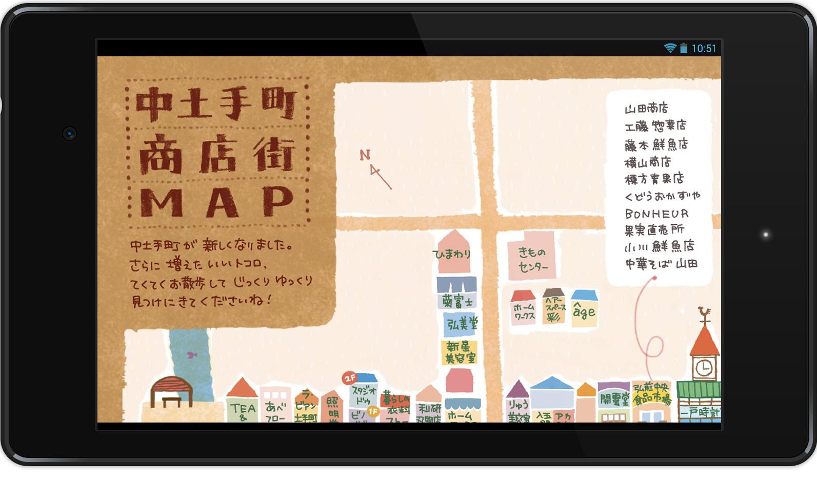中土手町商店街MAP モバイルアプリ