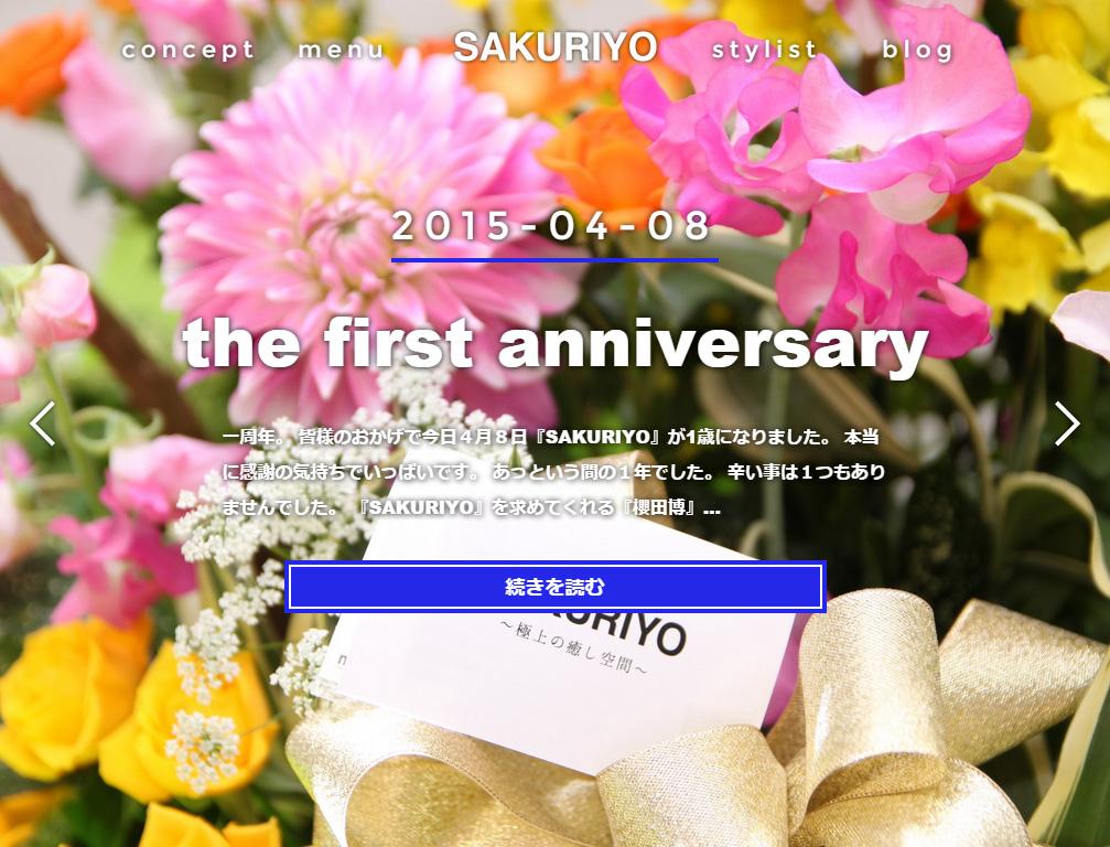 SAKURIYO 様 ホームページ