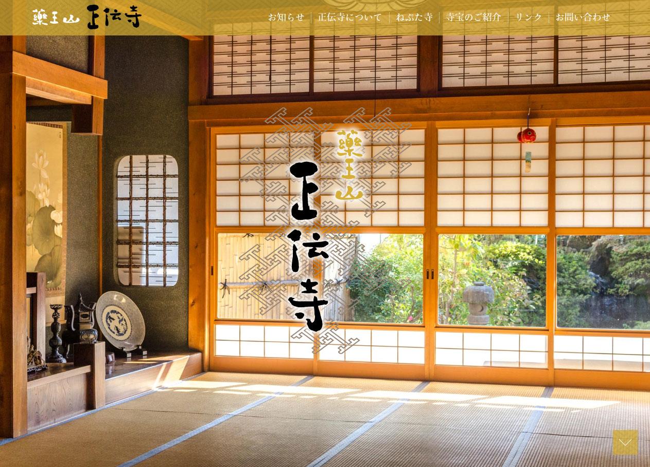 正伝寺 様 ホームページ