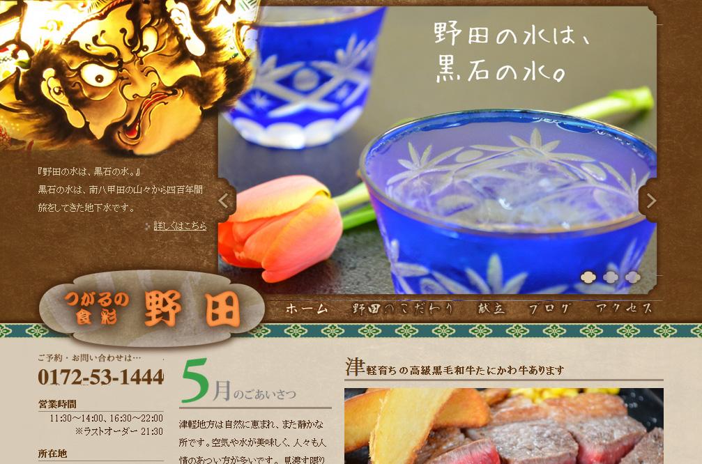つがるの食彩 野田 様 ホームページ