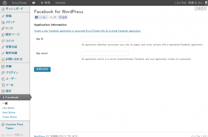Facebook Plugin Settings - わんどのweb - WordPress